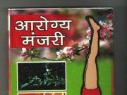 Aarogya Manjari