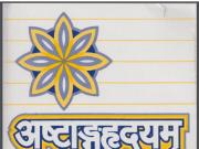 Ashtanga Hridayam Book Pdf Download