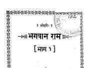 Bhagwan Ram Hindi Pdf Book