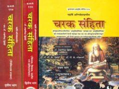 Charaka Samhita PDF