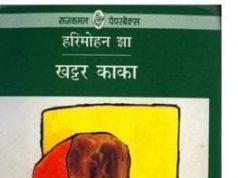 खट्टर काका, Khattar Kaka Book in PDF