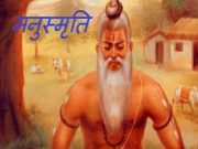 Manusmriti Hindi Book in PDF
