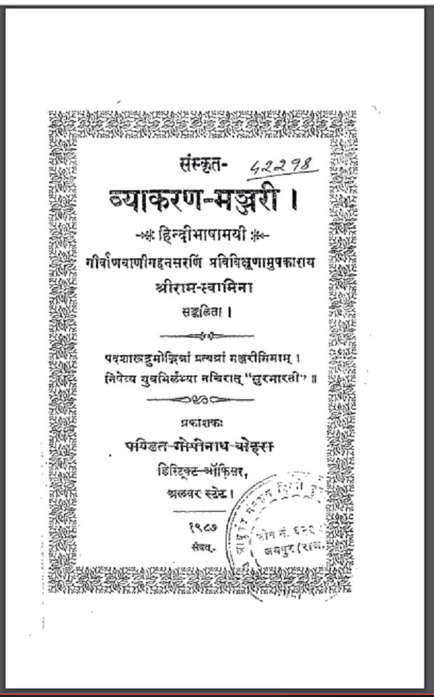 Sanskrit Vyakaran-Manjari