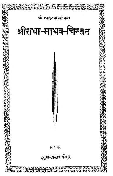 Shri Radha-Madhav-Chintan
