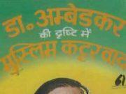 Ambedkar Ki Drishti Mein Muslim Kattarwad
