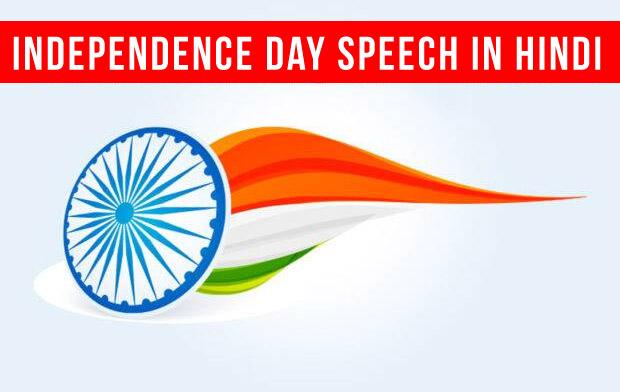 Independence Day Speech in Hindi - स्वतंत्रता दिवस समारोह भाषण हिंदी में