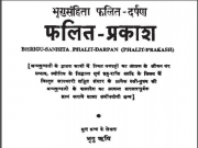 Bhrigu samhita pdf