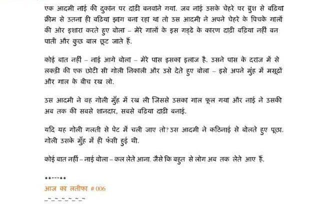 Hindi Jokes (Chutkule) pdf books