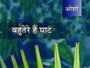 बहुतेरे है घाट   Bahutere Hain Ghat