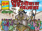 Bankelal Comics : Ghudlok Ka Khazana PDF Book In Hindi