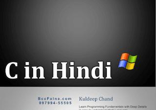 C Language In Hindi PDF Free Download