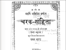 Charak Samhita Hindi Pdf Free Download