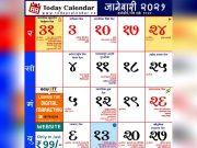 Kalnirnay 2021 Hindi Book