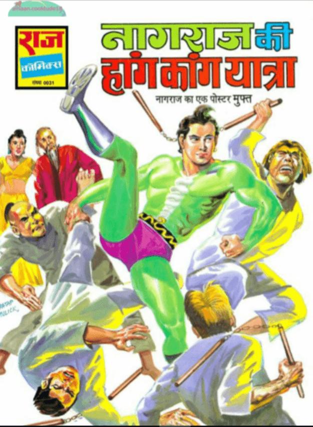 नागराज की होंग-कोंग यात्रा कॉमिक बुक हिंदी पीडीऍफ़   Nagraj Ki Hong-Kong Yaatra Comic Book Hindi PDF