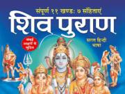 सम्पूर्ण शिव पुराण पीडीऍफ़ पुस्तक हिंदी में   Shiv Puran in Hindi PDF Book Free download