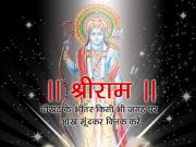 Shri Ram Shalaka in Hindi PDF free download