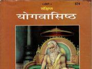 Yoga Vasistha in Hindi PDF gita press