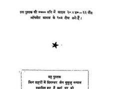 Moksh Marg Dharma