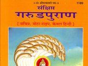 Garuda Purana Download Free eBook